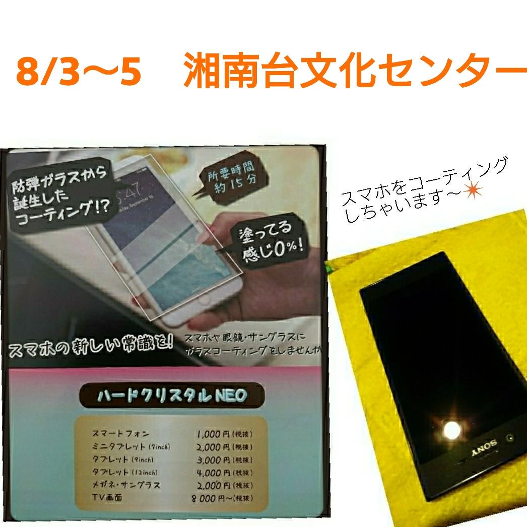 17-07-29-23-26-08-030_deco